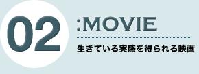 02:MOVIE 生きている実感を得られる映画