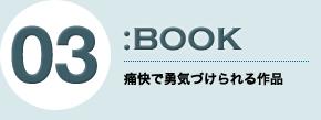 03:BOOK 痛快で勇気づけられる作品