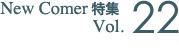 New Comer 特集 Vol.22