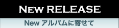 New RELEASE Newアルバムに寄せて