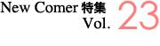 New Comer 特集 Vol.23