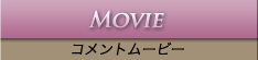 MOVIE コメントムービー