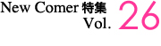 New Comer 特集 Vol.26