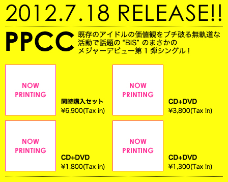 "2012.7.18 RELEASE!! PPCC 既存のアイドルの価値観をブチ破る無軌道な活動で話題の""BiS""のまさかのメジャーデビュー第1弾シングル!"