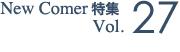 New Comer 特集 Vol.27