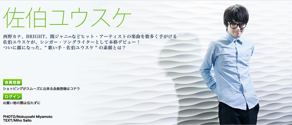 """西野カナ、BRIGHT、関ジャニ∞などヒット・アーティストの楽曲を数多く手がける佐伯ユウスケが、シンガー・ソングライターとして本格デビュー!  ついに露になった、""""歌い手・佐伯ユウスケ""""の素顔とは?"""