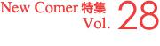 New Comer 特集 Vol.28