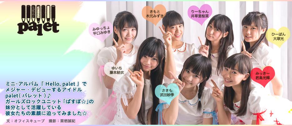 ミニ・アルバム『 Hello, palet 』でメジャー・デビューするアイドルpalet(パレット)♪ガールズロックユニット 「ぱすぽ☆」の妹分として活躍している彼女たちの素顔に迫ってみました☆