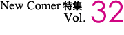 New Comer 特集 Vol.32