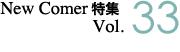 New Comer 特集 Vol.33