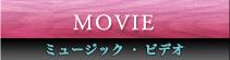 MOVIE ミュージックビデオ