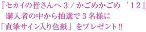 『セカイの皆さんへ3/かごめかごめ'12』購入者の中から抽選で3名様に「直筆サイン入り色紙」をプレゼント!!