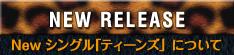 NEW RELEASE Newシングル「ティーンズ」 について