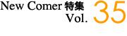 New Comer 特集 Vol.35