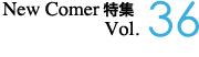 New Comer 特集 Vol.36