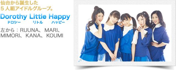 仙台から誕生した5人組アイドルグループ。Dorothy Little Happy 左から:RUUNA、MARI、MIMORI、KANA、KOUMI