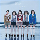 3rdシングル 「風よはやく」CDアルバム+DVD