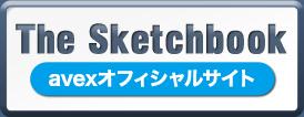 Sketchbook avexオフィシャルサイト