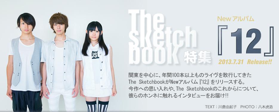 New Comer 特集 vol.40 mu-moショップ編集部が注目する新星に直撃!TEXT:川島由起子 PHOTO:矢次虎造 The Sketchbook Newアルバム『12』2013.7.31 Release!! 関東を中心に、年間100本以上ものライヴを敢行してきた The SketchbookがNewアルバム『12』をリリースする。今作への思い入れや、The Sketchbookのこれからについて、彼らのホンネに触れるインタビューをお届け!!