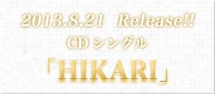 2012.7.11  RELEASE!! デビュー・シングル 「夏だよHONEY!!」