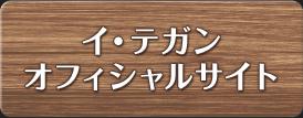 イ・テガン オフィシャルサイト