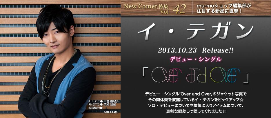 New Comer特集 Vol.41 GILLE 2013.9.4  Release!! 3rdシングル『I AM GILLE.2』 全編英語カヴァー・アルバム『I AM GILLE.2』をリリースしたGILLE。曲への想いから、その隠された素顔まで迫ります。