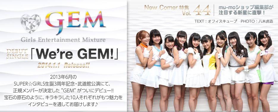 New Comer特集 Vol.44 i☆Ris 1st Anniversaryシングル 「WONDERLAND」リリース記念特集