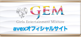 GEMオフィシャルサイト