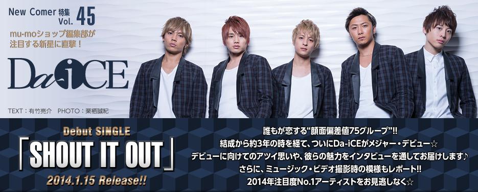New Comer特集 Vol.45 デビュー・シングル「SHOUT IT OUT」でメジャー・デビューするDa-iCEが登場!!
