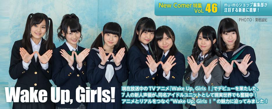 """New Comer特集 Vol.46 現在放送中のTVアニメ『Wake Up,Girls!』でデビューを果たした、7人の新人声優が、同名アイドルユニットとして現実世界でも奮闘中! アニメとリアルをつなぐ""""Wake Up,Girls!""""の魅力に迫ってみました!"""