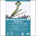 『スキージャンプペア』