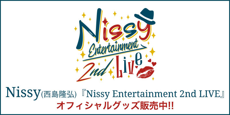 Nissy Entertainment 2nd LIVEグッズ