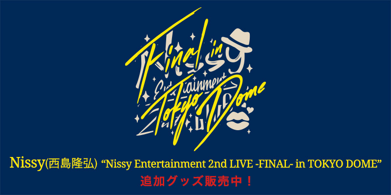 Nissy Entertainment 2nd LIVE -FINAL- in TOKYO DOME追加グッズ
