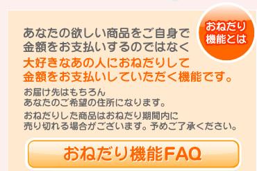 おねだり機能FAQ