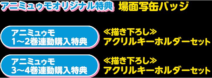 各巻オリジナル特典「缶バッジ」付き!