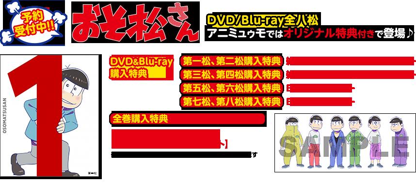 予約受付中!!おそ松さん DVD/Blu-ray全八松 アニミュウモではオリジナル特典付きで登場♪