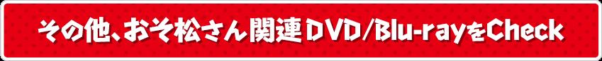 その他、おそ松さん関連DVD/Blu-rayをCheck