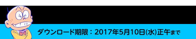 ダウンロード制限:2017年5月10日(水)23:59まで