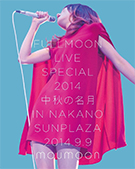 FULLMOON LIVE SPECIAL 2014~中秋の名月~ IN NAKANO SUNPLAZA 2014.9.9