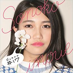井上苑子 【初回限定盤】CD+DVD