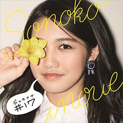 井上苑子 【通常盤】CD