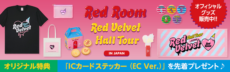 "Red Velvet Hall Tour in JAPAN ""Red Room""グッズ"