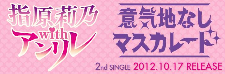 指原莉乃 wiht アンリレ 意気地無しマスカレード 2nd SINGLE 2012.10.17 RELEASE