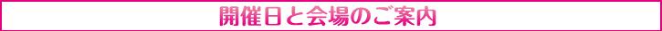 「発売記念 握手会」開催決定!