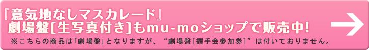 『意気地なしマスカレード』劇場盤[生写真付き]もmu-moショップで販売中!