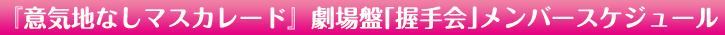 劇場盤購入特典イベント「握手会」参加メンバースケジュール