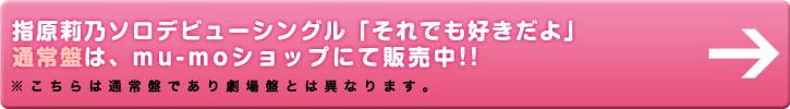 指原莉乃ソロデビューシングル「それでも好きだよ」通常盤は、mu-moショップにて販売中!!※こちらは通常盤であり劇場盤とは異なります。
