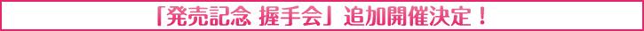 「発売記念 握手会」追加開催決定!