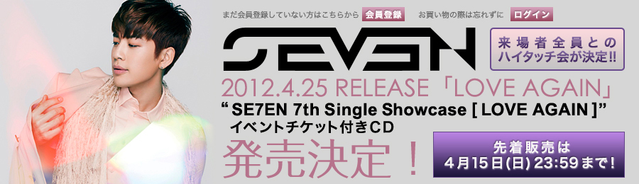 "SEVEN 2012.4.25 RELEASE""SE7EN 7th Single Showcase [LOVE AGAIN]""イベントチケット付きCD発売決定!来場者全員とのハイタッチ会が決定!! 先着販売は4月15日(日)23:59まで!"