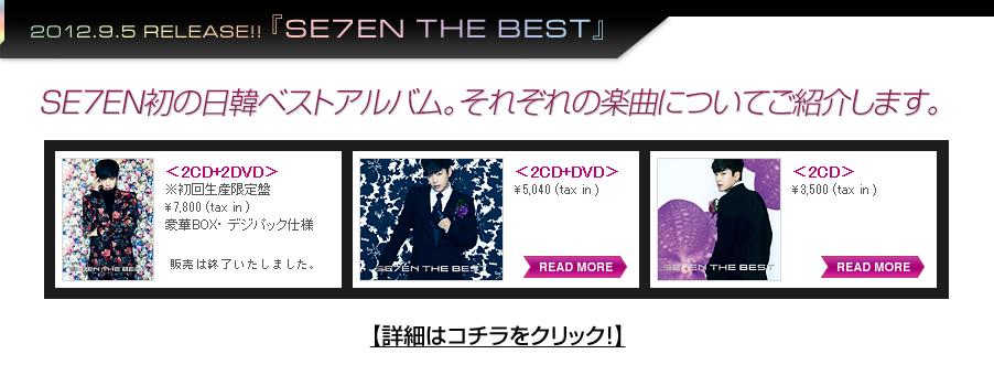 2012.9.5 RELEASE!! 『SE7EN THE BEST』
